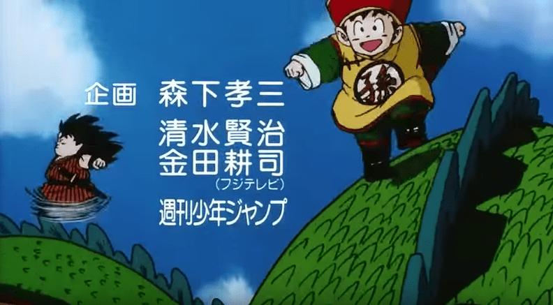 'Intro' de 'Dragon Ball Z'. Pulzo.com