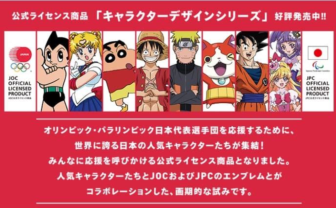 Personajes anime en mercadeo de Tokyo 2020