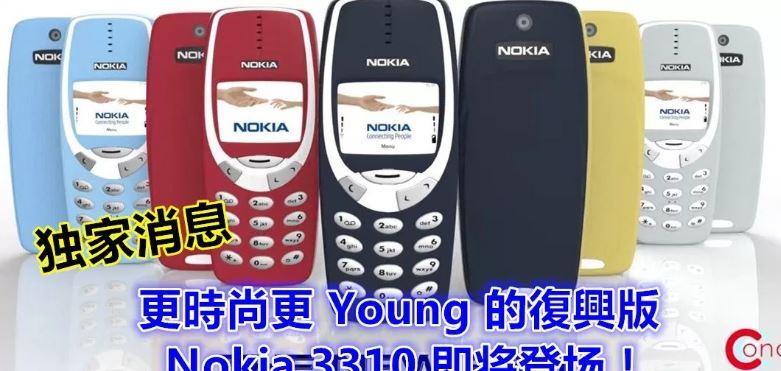 fitracion nokia 3310