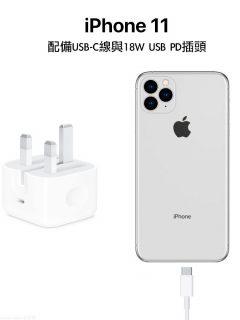 Cargador del iPhone 11 sería diferente a las versiones anteriores; así vendría ahora