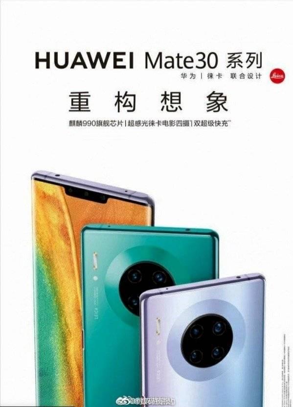 Afiche promocional de Huawei
