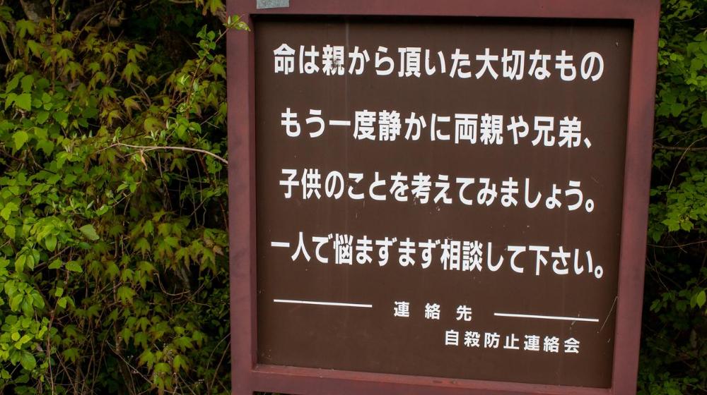 Cartel en la entrada del bosque de los suicidios