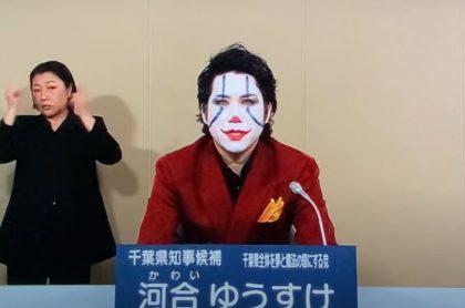 Yuusuke Kawai, el japonés que quiere ser gobernador y presentó propuestas disfrazado del Joker